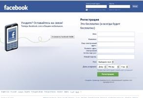 Ֆեյսբուք`հանրային տարա՞ծք , թե՞ պարապ վախտի խաղալիք