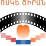 Քաոս` «Ոսկե ծիրան» կինոփառատոնում
