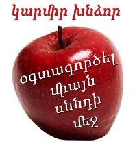 Ապրա՞նք՝ տեղը-տեղին, կարմիր «խնձոր»-ով, բանով…