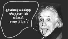 Գիտնականները «ժարիտ» են անում, բայց` ի՞նչ յուղով