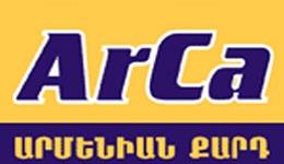 Ինչու է խափանվել ArCa- ն