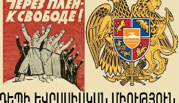 Հետ` դեպի Խորհրդային միությո՞ւն