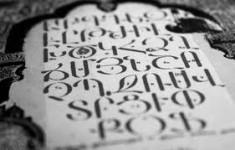 Այսօր Մայրենի լեզվի օրն է