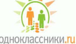 «Օdnoklassniki» -ն արդեն հայերեն