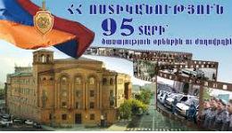 ՀՀ ոստիկանություն. 95 տարի ծառայություն՝ օրենքին, ժողովրդին ու պետությանը