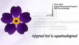 Հայաստանը աջակցում է Ցեղասպանության 100-ամյակի միջոցառումների համակարգմանը համայն աշխարհում