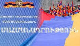Հուլիսի 5-ը` ՀՀ Սահմանադրության օր