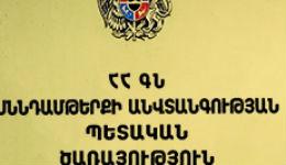 «ԱՐԱՐԱՏ-ՊԱՆԻՐ» ԲԲԸ-ի աշխատակիցներին չի թույլատրվել աշխատանքի ներկայանալ