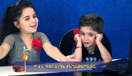 Գյումրեցի փոքրիկների համով-հոտով պատասխանները. քաղաքականություն (տեսանյութ)