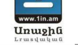 1in.am-ը դադարեցնում է աշխատանքը