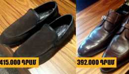 Երևանյան խանութների գները․ 7200$-անոց պիջակ ու 1750$-անոց կոշիկ
