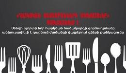 «Մեր որոշումը բացարձակ զերծ է քաղաքական երանգներից». Հայաստանում գործող ռեստորանները պատրաստվում են մեկ օրով գործադուլ անել