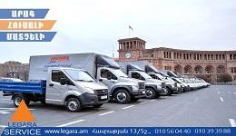 Բարձրակարգ մեքենաներով հագեցած ավտոպարկ, բեռնափոխադրման և տրանսպորային բարձրակարգ ծառայություններ է առաջարկում «Լեգարա Տրանս»-ը